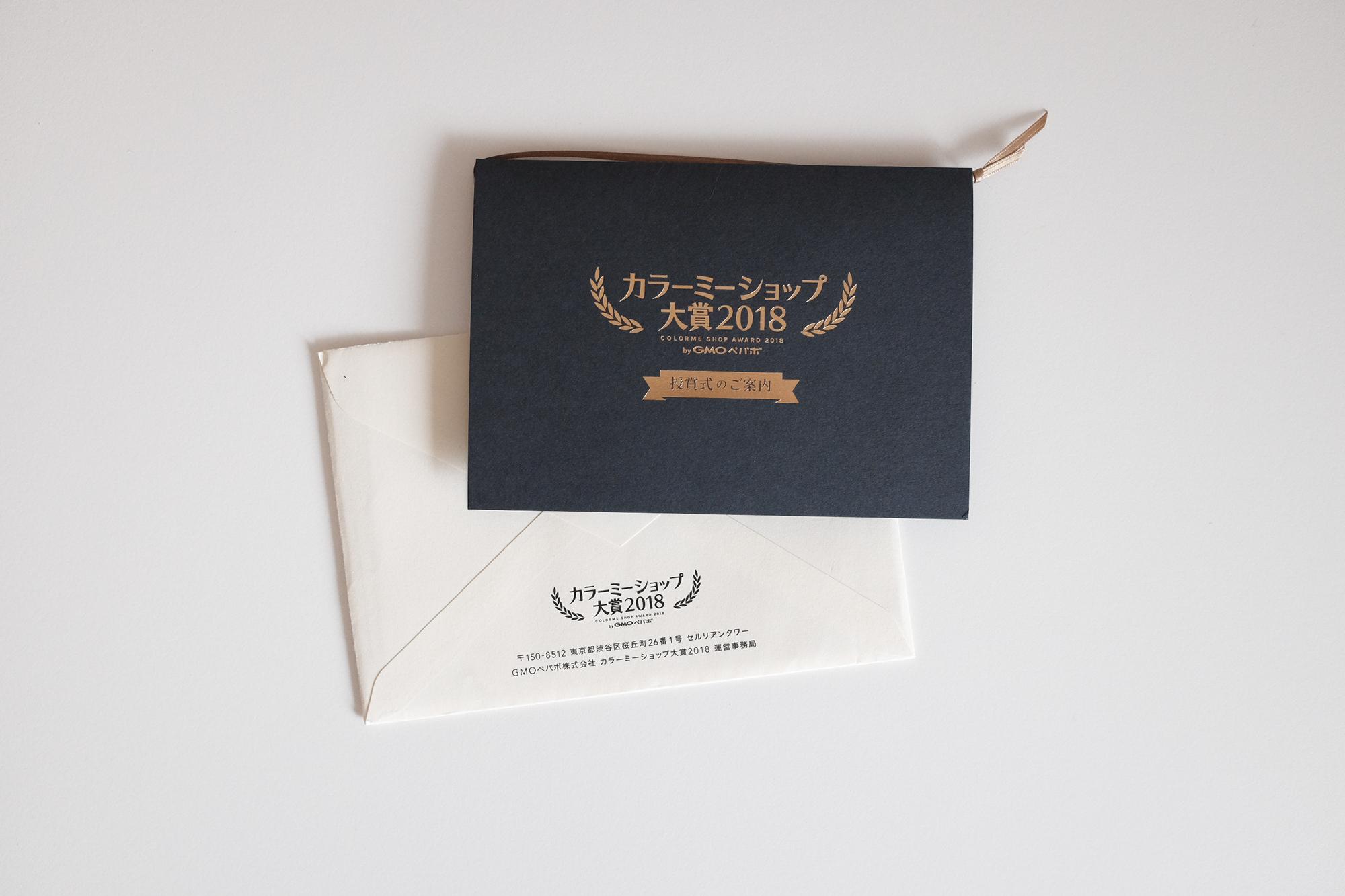 カラーミーショップ大賞2018招待状