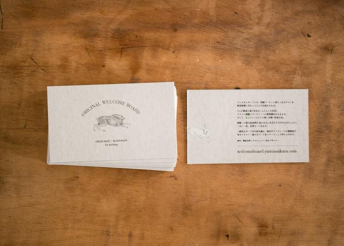 ウェルカムボードのカード