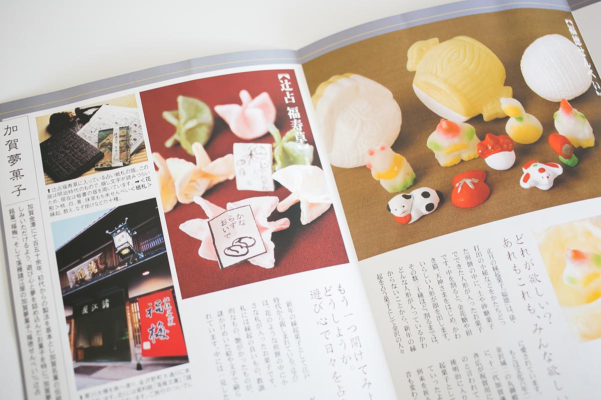 金沢諸江屋 カタログ
