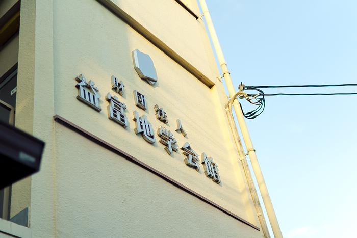 益富地学会館