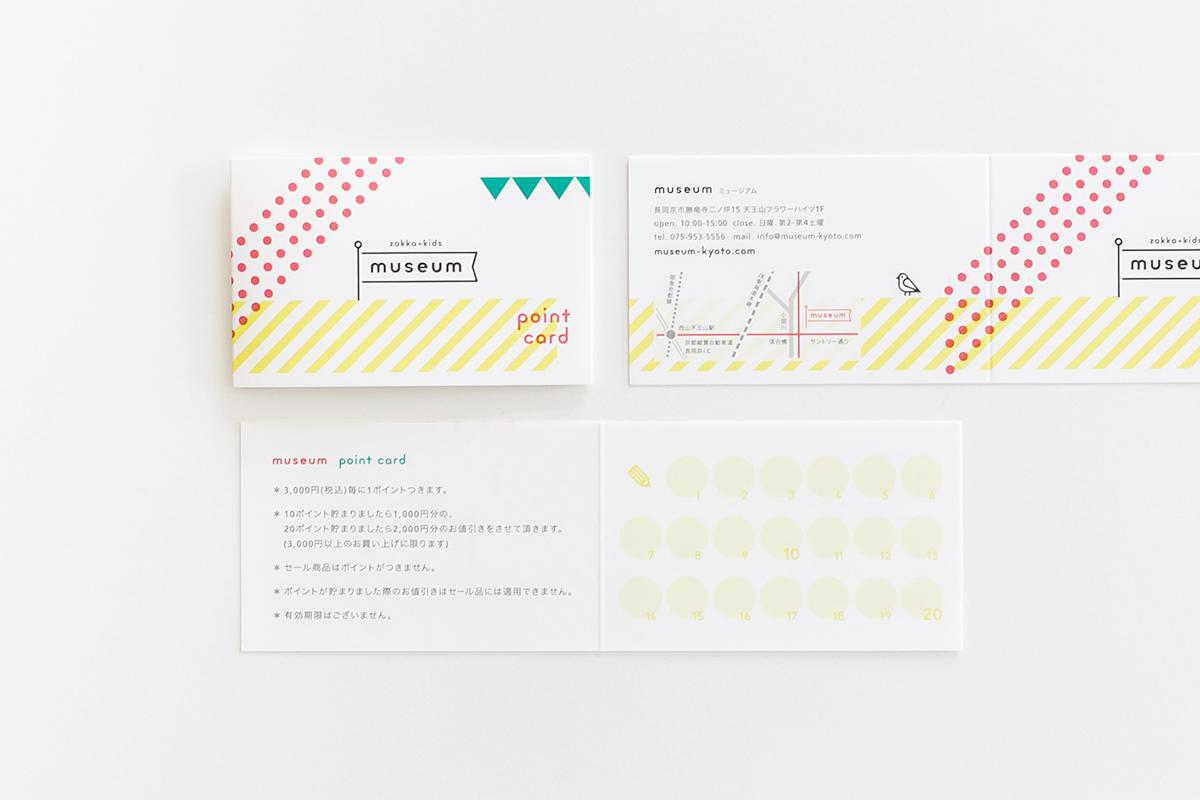 子ども服・雑貨店のポイントカードデザイン