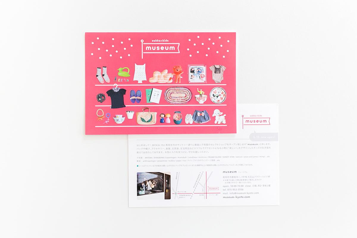 子ども服・雑貨店のDMデザイン・撮影