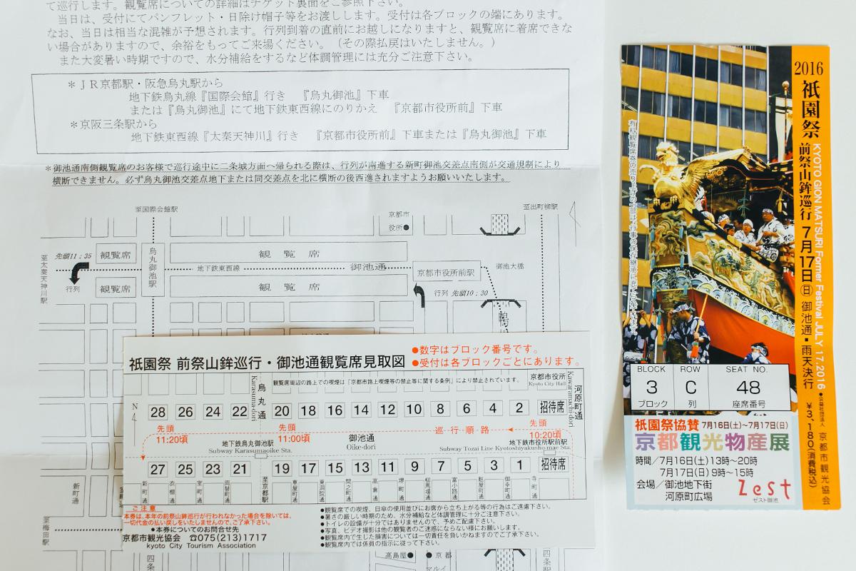 祇園祭 2016 山鉾巡行 観覧席チケット・座席表