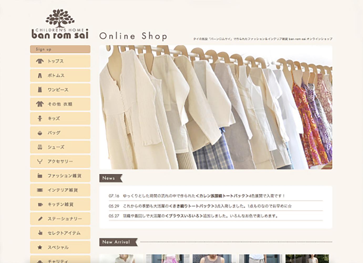 オンラインショップサイトデザイン