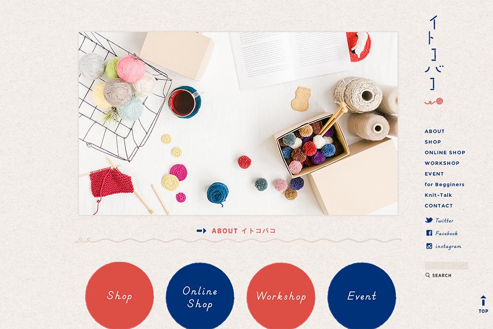 編み物キットのショップサイト