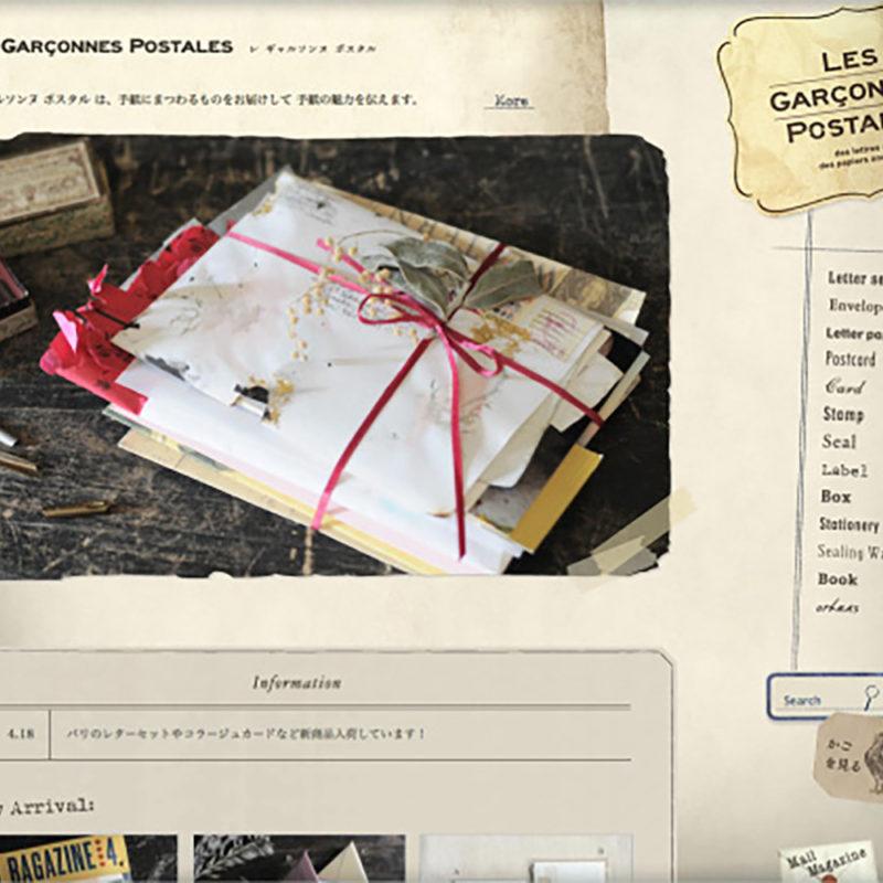 オンラインショップのサイトデザイン