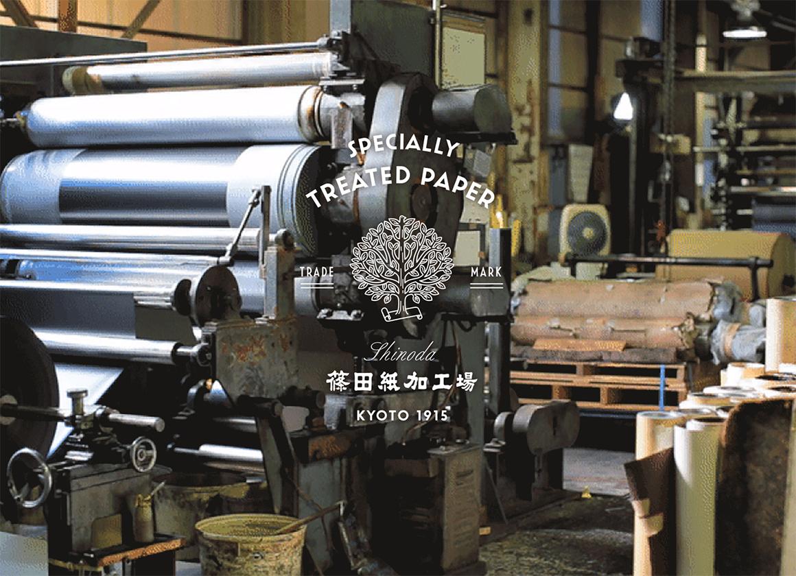 京都文具ブランドサイトデザイン