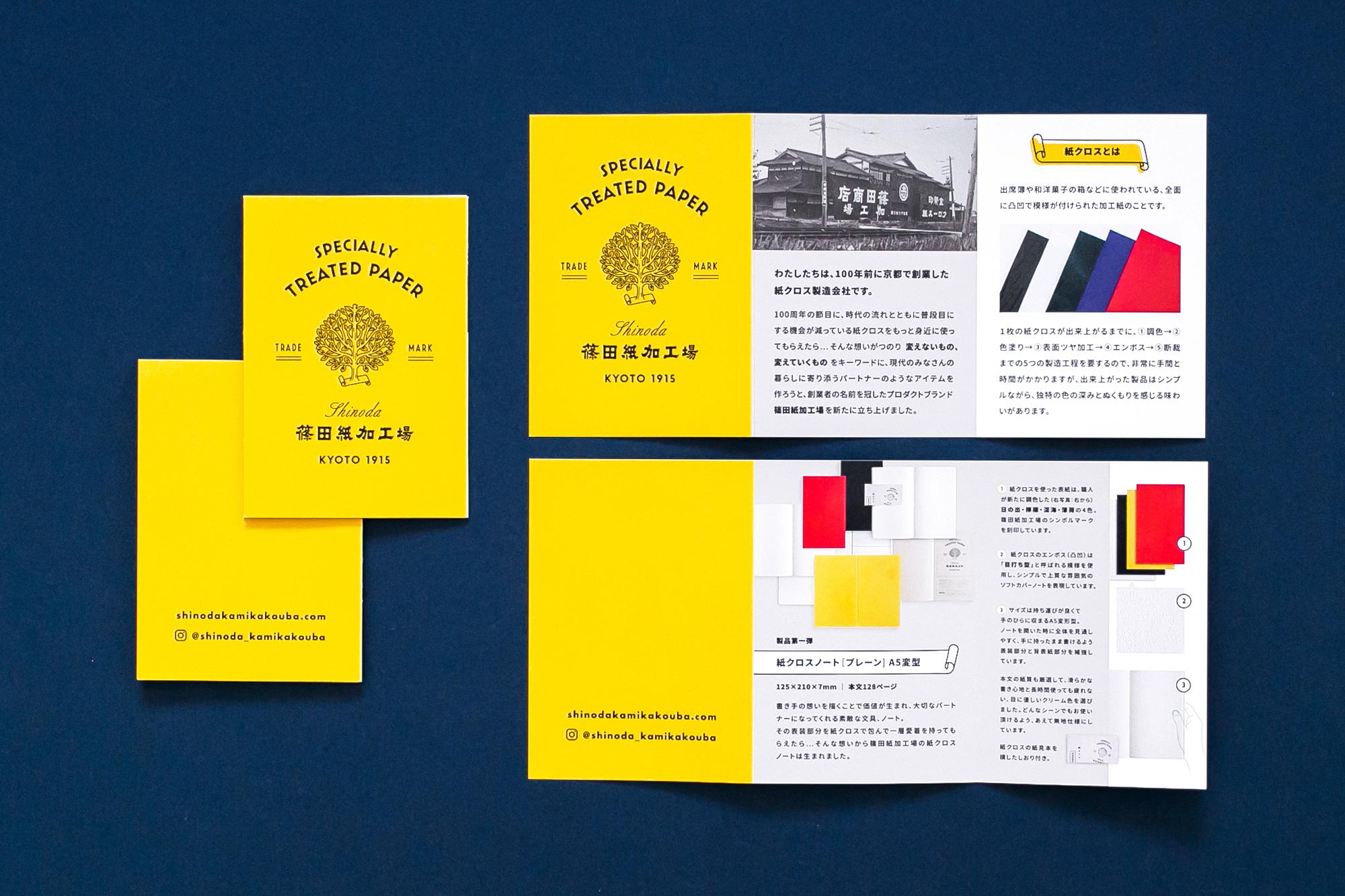 京都文具ブランドのリーフレット