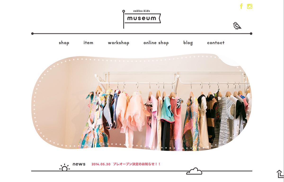 子ども服・雑貨のお店のHP WEBサイトデザイン