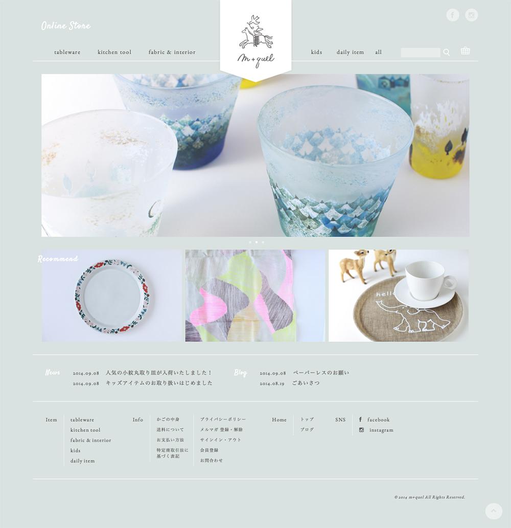生活雑貨・輸入子ども服のオンラインショップデザイン