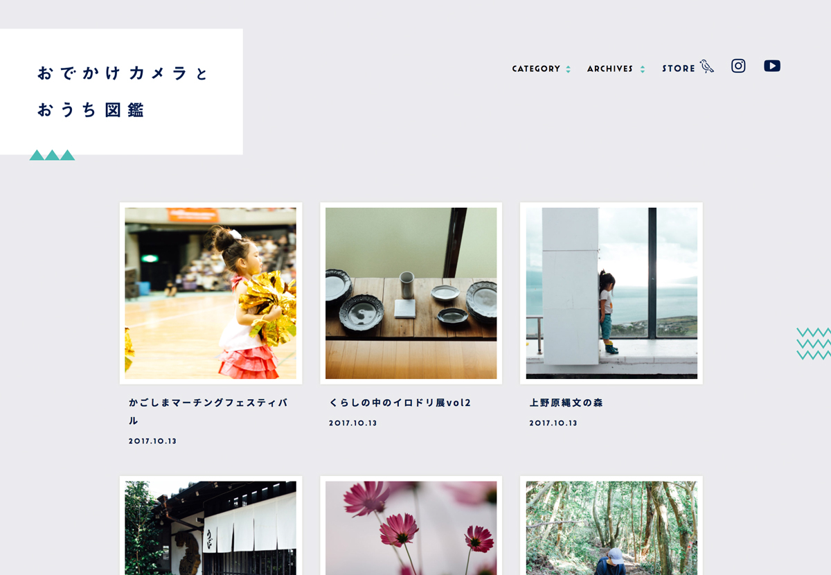 おでかけカメラとおうち図鑑 ブログデザイン
