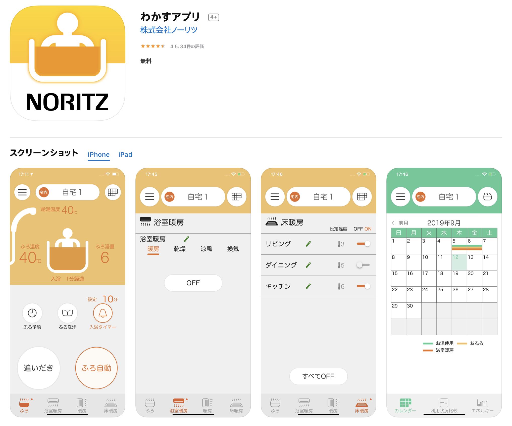 ノーリツ わかすアプリ