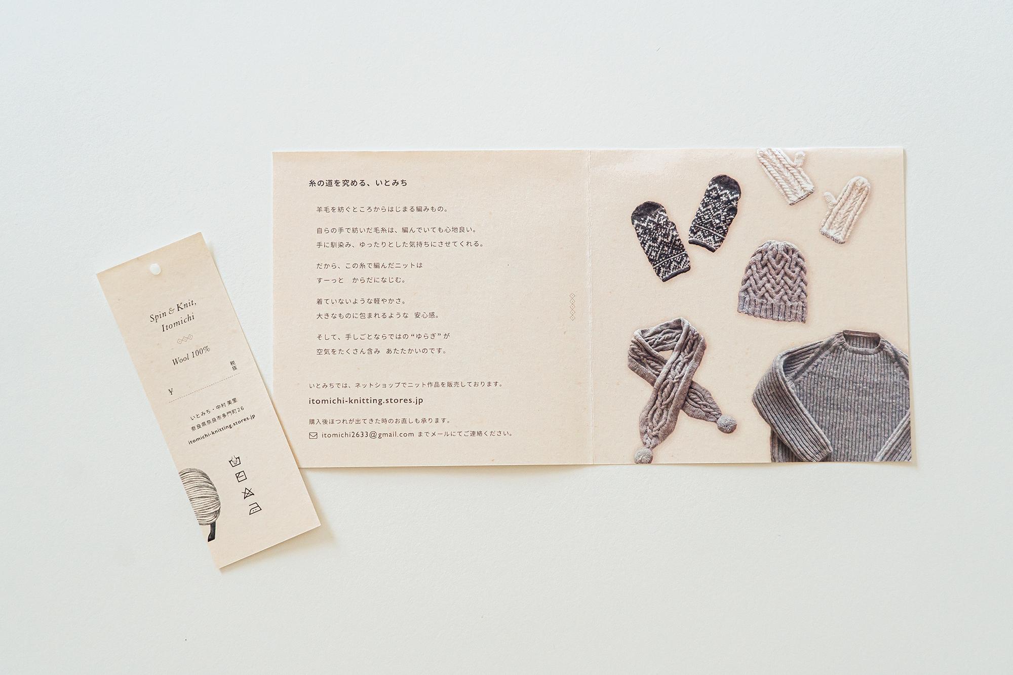 毛糸ブランド リーフレットデザイン