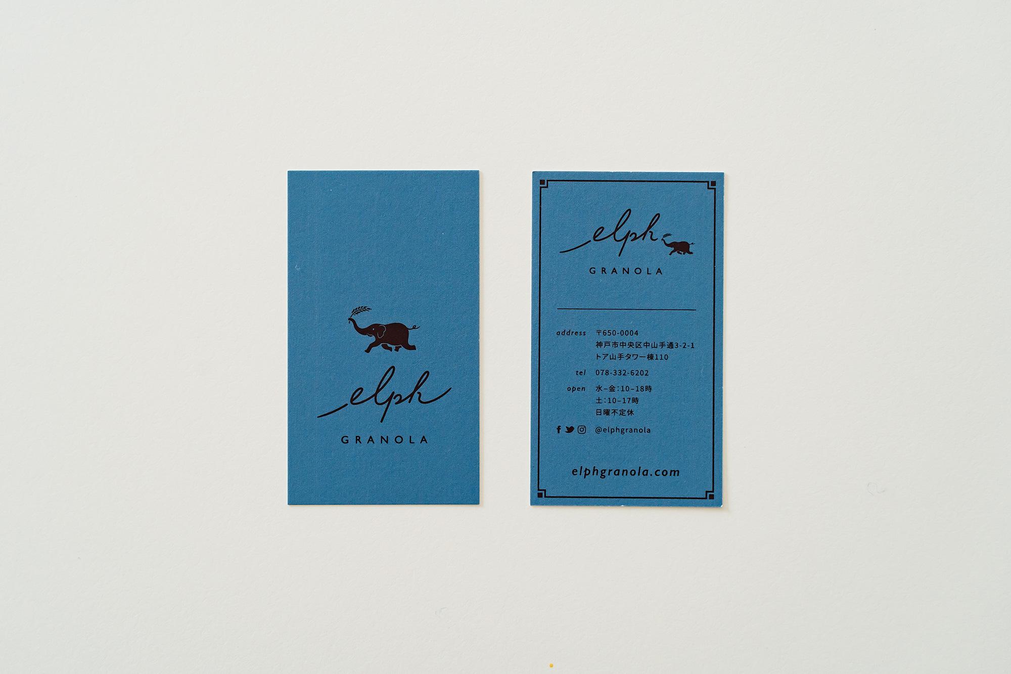 グラノーラ専門店のショップカードデザイン
