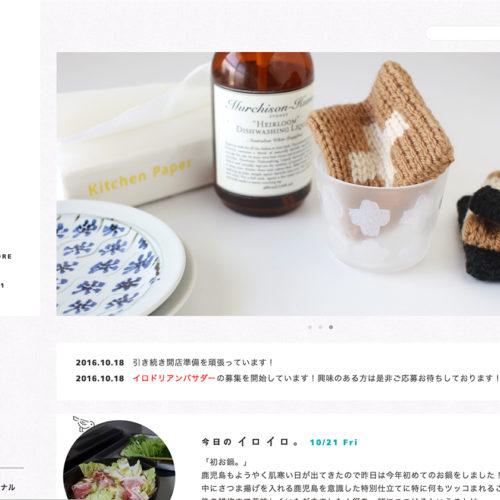 雑貨オンラインショップサイトデザイン