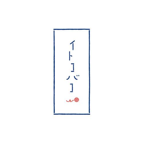 イトコバコ ロゴデザイン