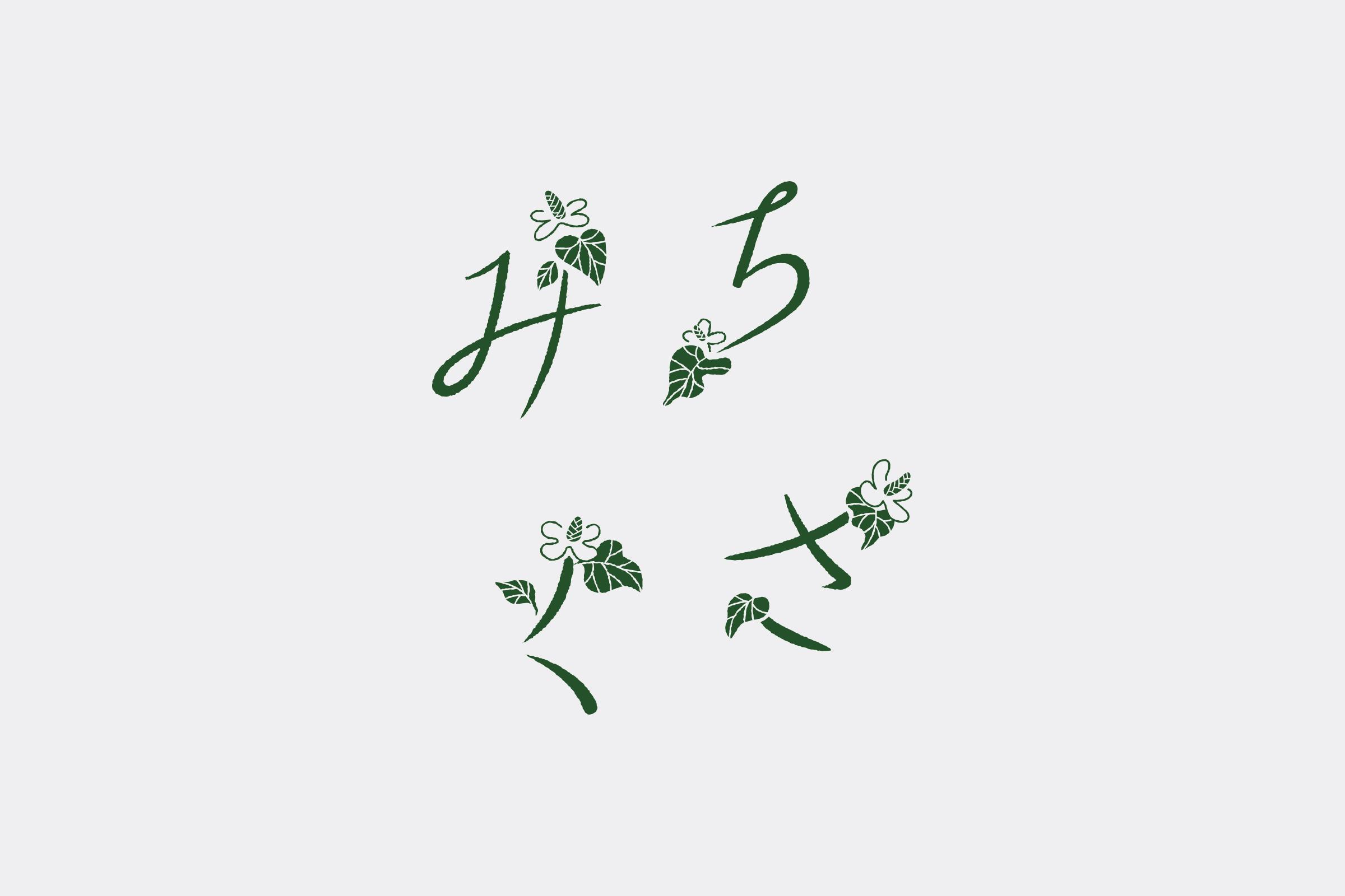ハーブブランドのロゴデザイン