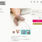 ぬいぐるみブランドのオンラインショップデザイン