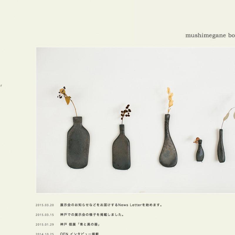 陶芸作家のサイトデザイン