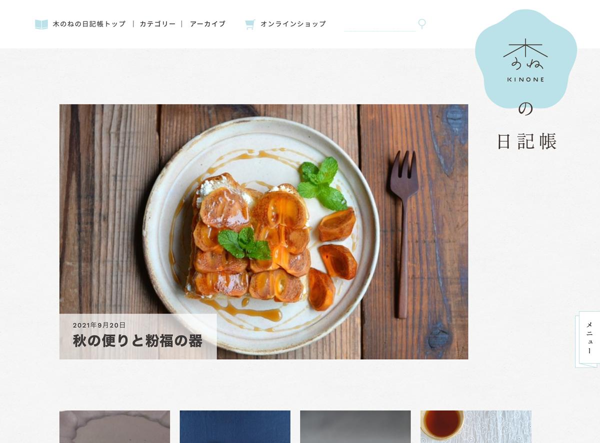木のねの日記帳 ブログサイト
