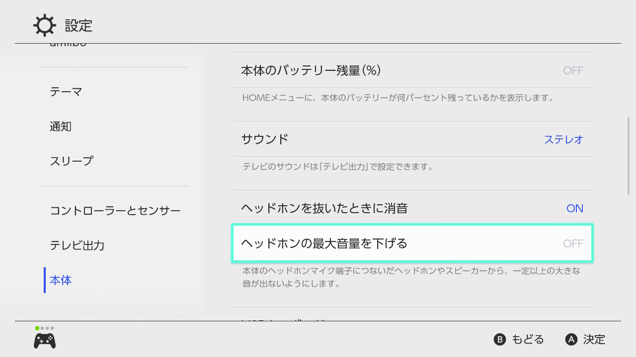 Nintendo Switch イヤホン・ヘッドホンの音量設定